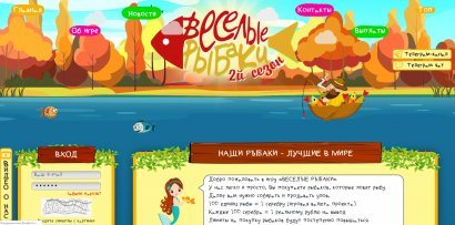 Fun Fishermen 2